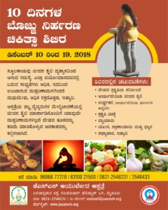 Anti Obesity Camp- Kannada
